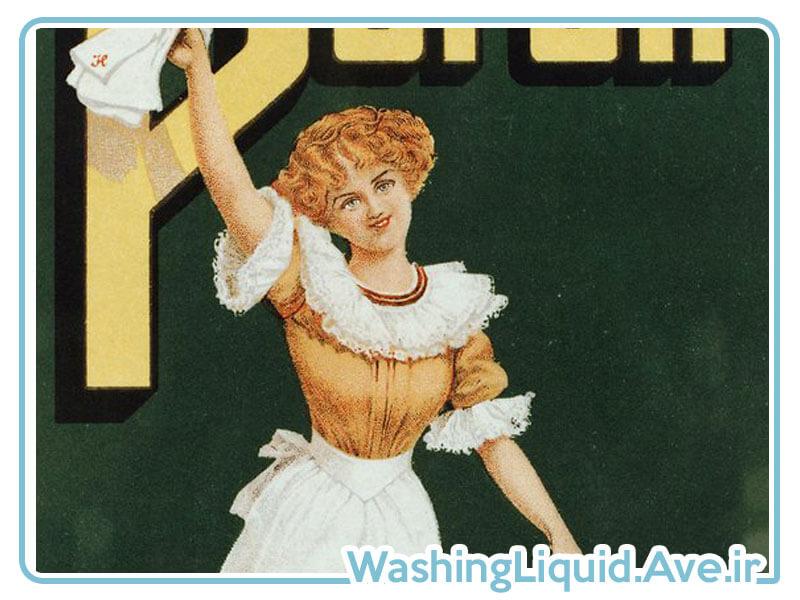 تاریخچه مایع دستشویی